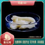 乳化劑 司盤60 s60 食品乳化劑 紡織抗靜電劑