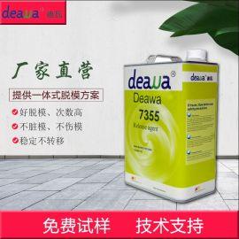 聚氨酯脱模剂 新款不饱和树脂脱模剂