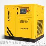 深圳口罩机专用配套空压机永磁变频节能静音7.5kw
