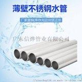 重慶信燁4分6分酒店學校工程家裝不鏽鋼給水管