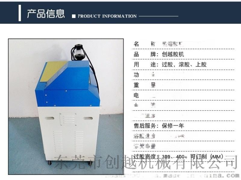 N95口罩鼻梁铝条上胶机CY1702铝片滚胶机设备