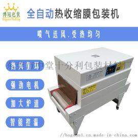收缩机 自动包装机 全自动收缩包装机全自动封切机