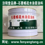 供應、石墨烯疏水塗層塗料、石墨烯疏水塗層塗料材料