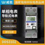長沙威勝電錶DDS3102-P2 5(60)A 220V單相小區電力監控電錶