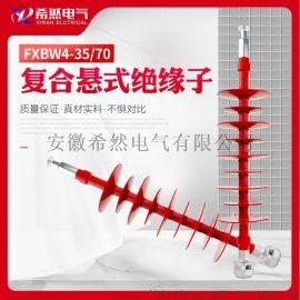 悬垂串复合绝缘子FXBW4-35/70