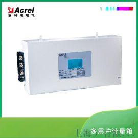 6路三相出线多用户预付费计量箱 安科瑞ADF300-II-6S-Y