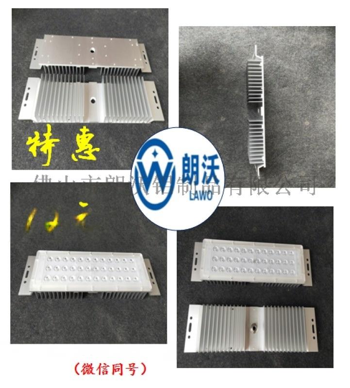 64w3030高光效LED燈具模組散熱器