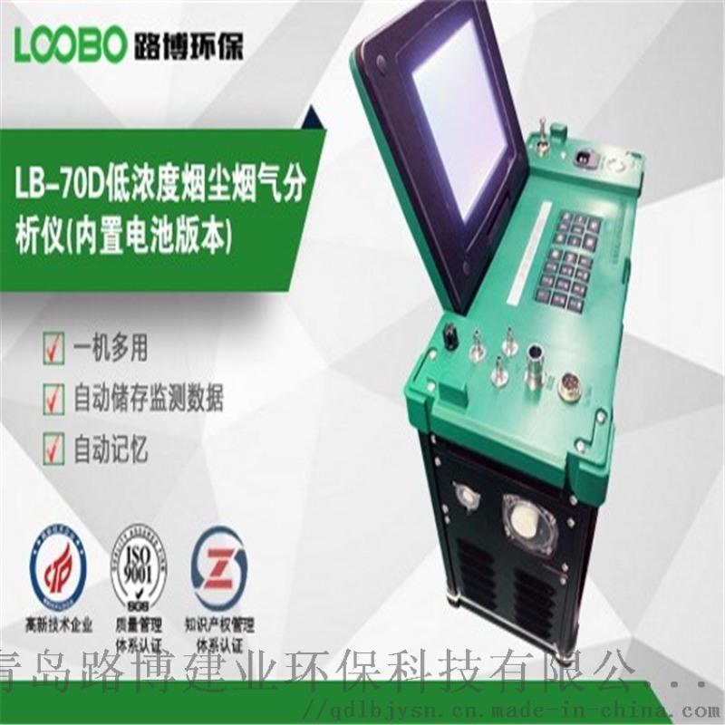 LB-70C自动烟尘烟气测试仪 现货