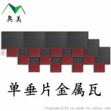 天津金屬複合瓦單垂片型金屬瓦供應