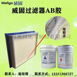 过滤器聚氨酯密封胶 高效过滤器  胶