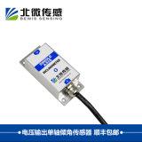 BWK210單軸電壓輸出傾角感測器 北微感測