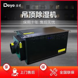 工业德业DY-C50DZ吊顶除湿器