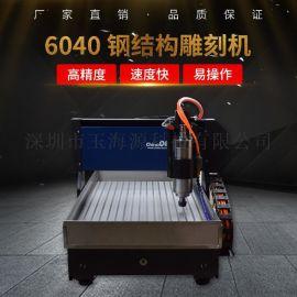 CNC数控雕刻机  金属玉石雕刻机