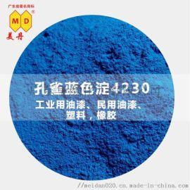 孔雀蓝色淀4230有机颜料环保无毒害无重金属