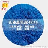 孔雀藍色澱4230有機顏料環保無毒害無重金屬