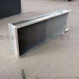風櫃表冷器鋁翅片銅管表面蒸發器