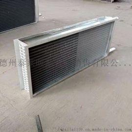 风柜表冷器铝翅片铜管表面蒸发器
