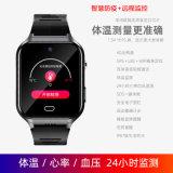 4G智能测温定位手表 H09 智慧  +远程监控