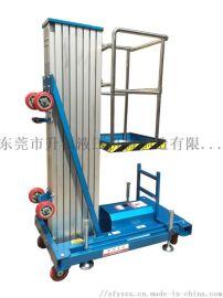 铝合金升降平台 移动式升降机