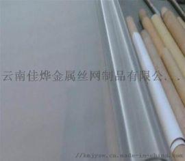 供应201不锈钢滤网滤布-曲靖201不锈钢网编织厂