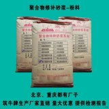 重庆防水砂浆厂家聚合物水泥防水砂浆