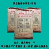 重慶防水砂漿廠家聚合物水泥防水砂漿