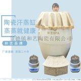 圣菲活瓷能量缸 负离子养生缸 纳米蒸缸 熏蒸翁
