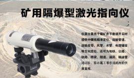 西安 矿用防爆激光指向仪15591059401