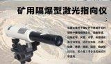 西安 礦用防爆鐳射指向儀15591059401