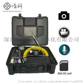 VICAM 8寸30M高清420TVL带录像工业内窥镜污水管管道检测仪