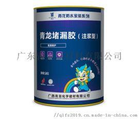 屋面防水补漏材料十大品牌加盟_青龙堵漏胶(注浆型)