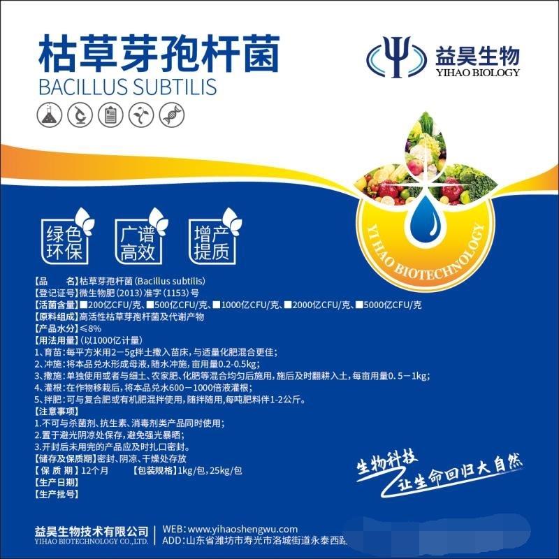 有机肥发酵剂厂家 山东益昊有机肥发酵剂
