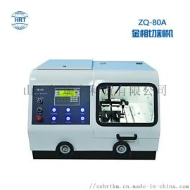 供應華銀ZQ-80A金相切割機