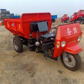 柴油电启动农用三轮车 工程运输自卸三轮车