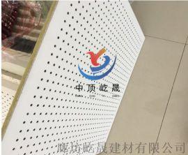 天花板硅酸钙板装饰板 隔热防火岩棉冲孔复合吸音板