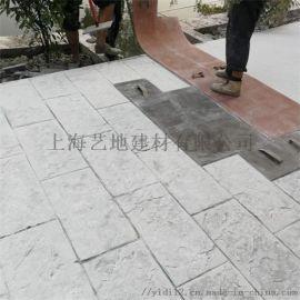 艺术压花地坪材料构成 环保路面印花地坪施工