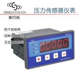称重压力传感器显示仪表测力-斯巴拓SBT950T