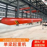 河北5噸10噸天車廠家 行車起重機 航吊大優惠