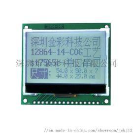 12864液晶显示模块COG12864带板液晶屏