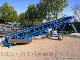 移动型电动升降运输机Lj8爬坡带式蔬菜装车输送机