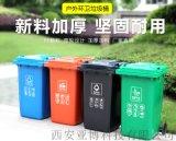 西安分類垃圾桶哪余有賣18729055856