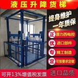 钢结构厂房导轨货梯 载货液压升降机