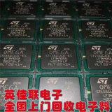 收购IC电子呆料 电脑IC收购公司