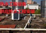 深圳電鍍廠空氣能高溫熱水設備
