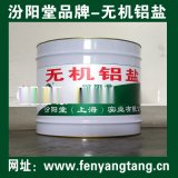 无机铝盐防水剂、无机铝盐供应直供