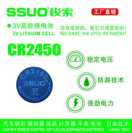 梭索CR2450纽扣电池工业装玩具电子秤钟表蓝牙