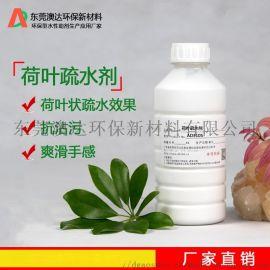荷叶疏水剂AD3105提高漆膜表面荷叶疏水性能