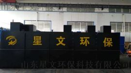生活污水处理设备,一体化污水处理设备,生化处理设备
