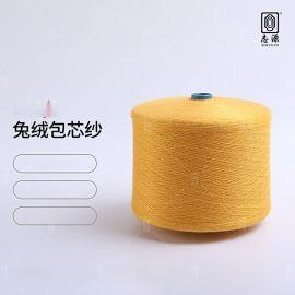 大朗志源 44S/2柔顺轻滑抗起球有色兔绒包芯纱 现货批发包芯纱