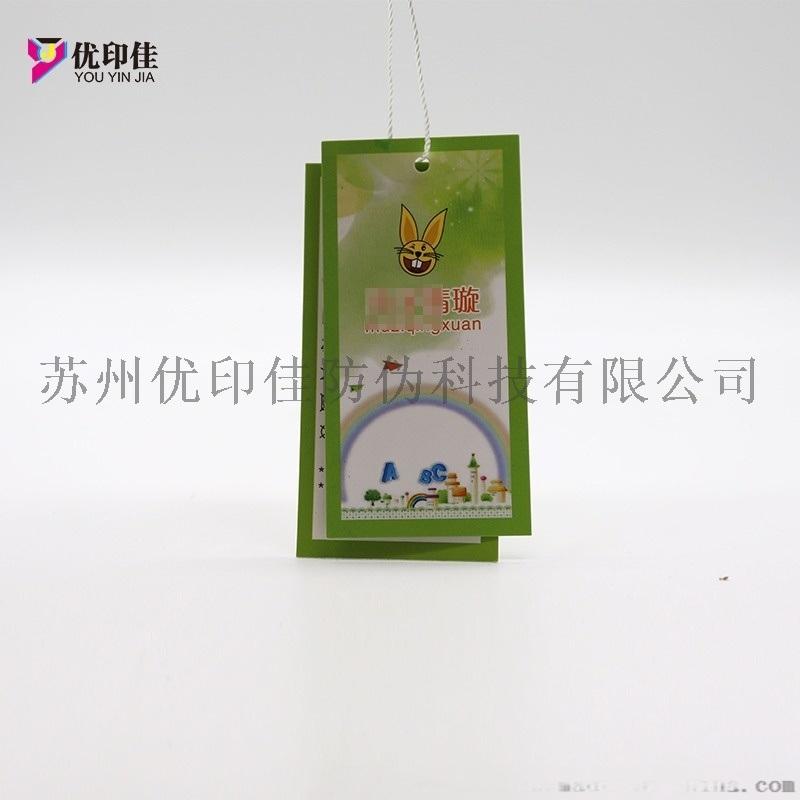 兒童服裝銅板紙防僞吊牌